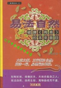 《易法自然-破译周易的本来面目》贾秉然著32开320页