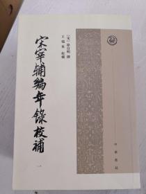 宋宰辅编年录校补(全四册)