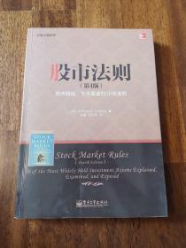 股市法则(第4版)——熊市赚钱、牛市暴富的50条准则