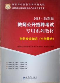 华图·教师公开招聘考试专用系列教材:学科专业知识(小学美术)(2013最新版)