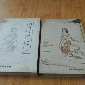 释尊的生涯 释迦牟尼佛 函盒装  1941年  昭和十六年本