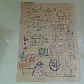 民国满洲国同记商场票证之三十四(带税票)