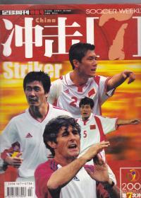 足球周刊特别号 冲击7 2002第7次冲击