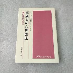【日文原版】家族..心理临床