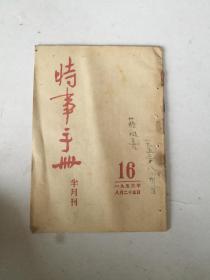 时事手册(1953年16期)半月刊