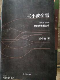 王小波全集 第九卷:书信集,爱你就像爱生命J