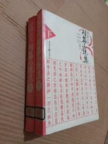 中国古代短篇小说集(上下册)缺中册