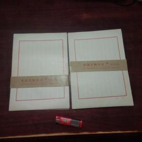 硬笔书笺:(南通文物公司制)(16开两本共140张)(电话号码6位数即1995年以前)