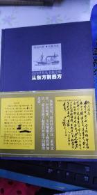 从东方到西方-走向世界丛书叙论集(精装现货)