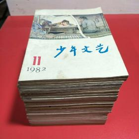 少年文艺   (共21本合售)【82,84,85,80年的都有】