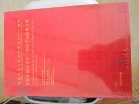 首届中国美术奖 理论评论奖论文集 9787802408449