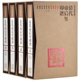 清代帝后玺印谱 全四函(13册)定价3600元 8开 故宫出版社