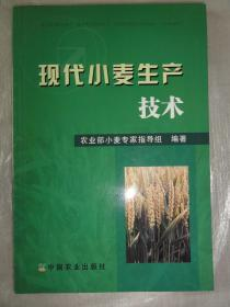 现代小麦技术(农业部小麦专家指导组 编)
