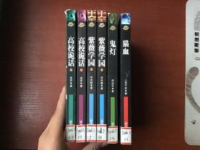 444异度空间(第1辑): 猫血、紫薇学园上下、鬼灯(4册)