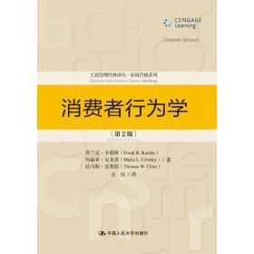 消费者行为学(第2版)9787300262451 弗兰克·卡德斯 中国人民大学出版社