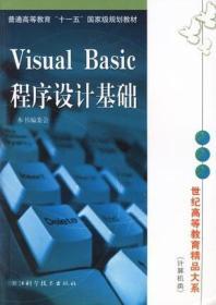 Visual Basic程序设计基础/世纪精品计算机等级考试书系