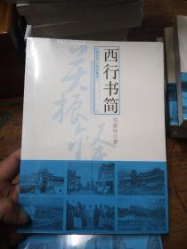 西行书简(现代名人游记精选)