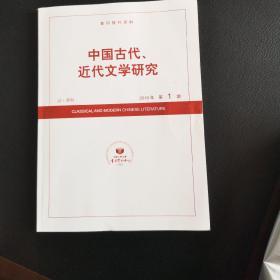 中国古代、近代文学研究 2019年第1期