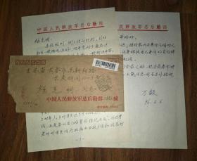 保真信札:万毅(开国中将、无产阶级革命家、中国人民解放军优秀的军事指挥员和政治工作领导者)信札 一通二页,附封/X004CE