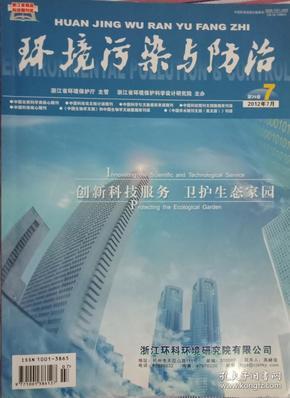 《环境污染与防治》2012年第7期