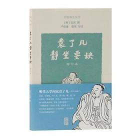 袁了凡静坐要诀(增订本)(中医养生丛书)