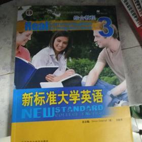 新标准大学英语:新标准大学英语3