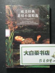 欧美经典悲情小说精选(44028)