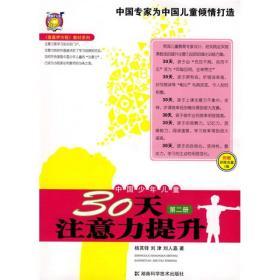〈壹嘉伊方程〉教材系列:中国少年儿童30天注意力提升(第2册)