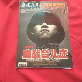 《国际展望》尖端科技报道(2005年9月 第17期.总第523期)附海报一张。