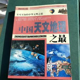 中国天文地理之最(最新图文版)