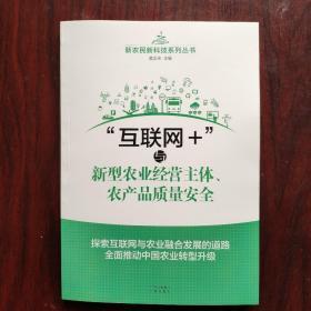 """《""""互联网+""""与新型农业经营主体、农产品质量安全》(探索互联网与农业融合发展的道路全面推动中国农业转型升级)"""