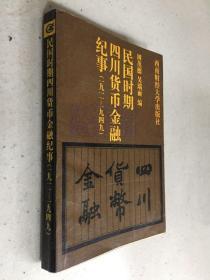 民国时期四川货币金融纪事(1911年—1949年)