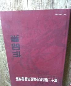 第十二届当代中国花鸟画邀请展作品集
