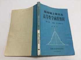 报考硕士研究生高等数学函授教材 第二册 级数·多元微积分