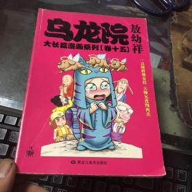 乌龙院大长篇漫画系列(卷15)