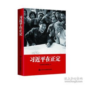 新书)习近平在正定(平装)9787503565397