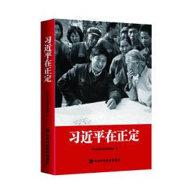 习近平在正定 中央党校采访实录