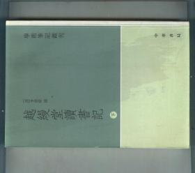 越缦堂读书记(中 下)两册合售