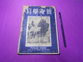 科学画报(中华民国三十五年九月)