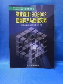 物业管理 ISO9002 质量体系与管理实务