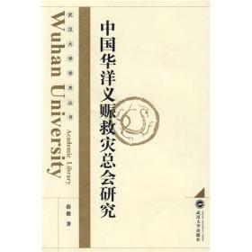 武汉大学学术丛书:中国华洋义赈救灾总会研究