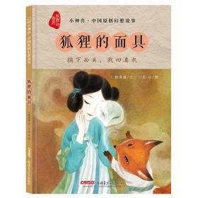 贝贝熊童书馆:小神兽.中国原创幻想故事:狐狸的面具(精装绘本)