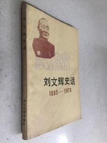 刘文辉史话1895-1976(详见书影).