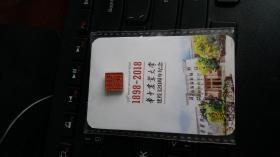 胸徽纪念章(华中农业大学120周年校庆胸徽)