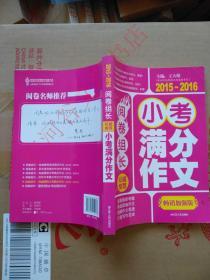 阅卷组长·权威推荐小考满分作文(2015-2016 畅销加强版·)