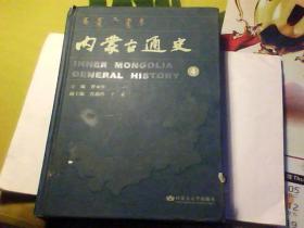 内蒙古通史4 (民国/日本侵入/革命胜利/经济社会文化)