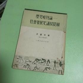 历史唯物论社会发展史讲授提纲【35号