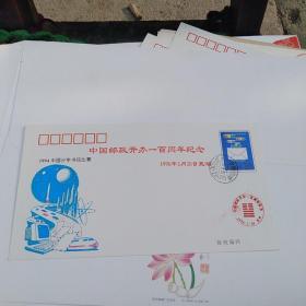 1994中国少年书信比赛(加盖邮政一百周年纪念戳)