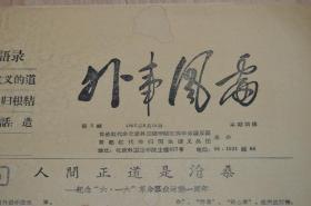 外事风雷1967.6.16