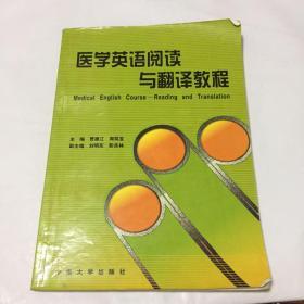 医学英语阅读与翻译教程